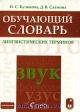 Обучающий словарь лингвистических терминов